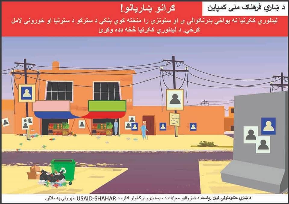 کمپاین ملی فرهنگ شهر نشینی شماره (۲۳)