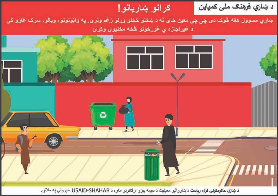 کمپاین ملی فرهنگ شهر نشینی شماره (۲۷)
