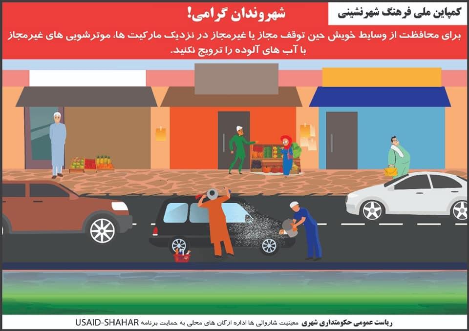 کمپاین ملی فرهنگ شهر نشینی شماره (۳۰)