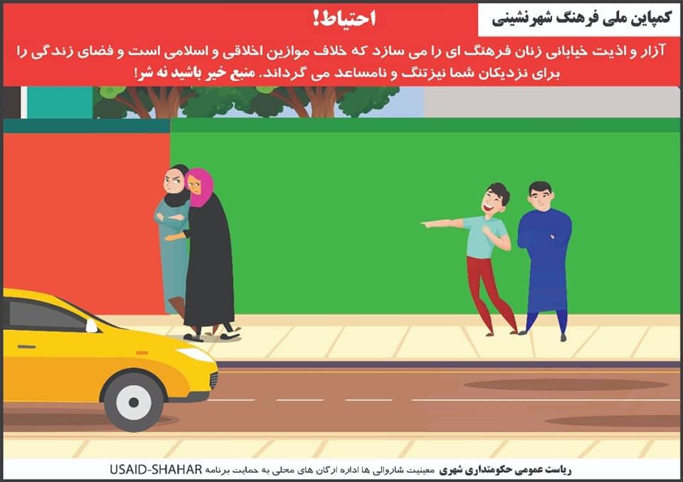 کمپاین ملی فرهنگ شهر نشینی شماره (۳۱)
