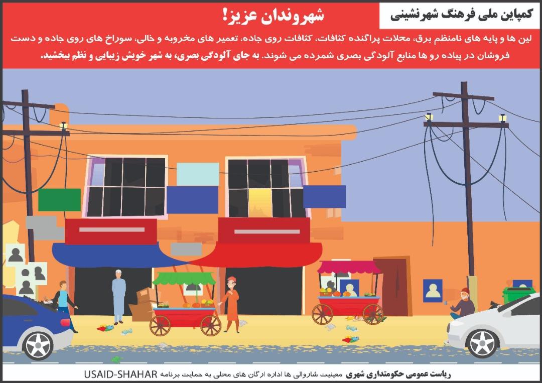 کمپاین ملی فرهنگ شهر نشینی شماره (۲۴)