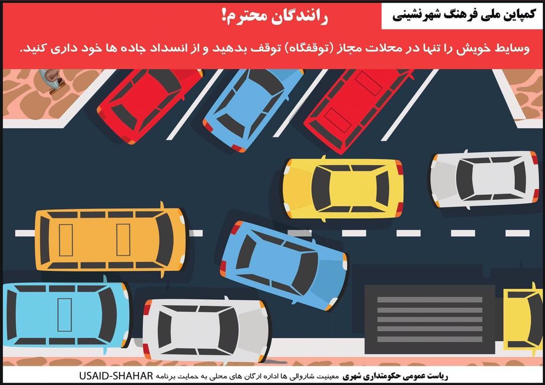کمپاین ملی فرهنگ شهر نشینی شماره (۲۶)