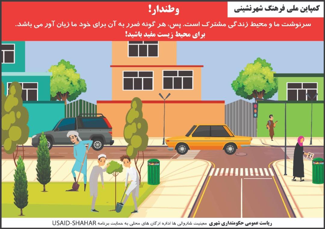 کمپاین ملی فرهنگ شهر نشینی شماره (۲۹)