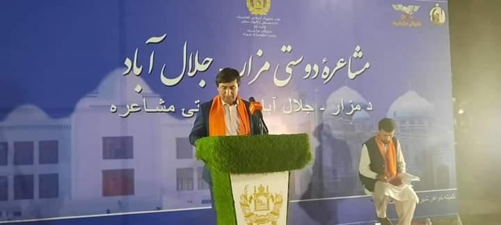 د مزار - جلال آباد ملګرتیا شاعري